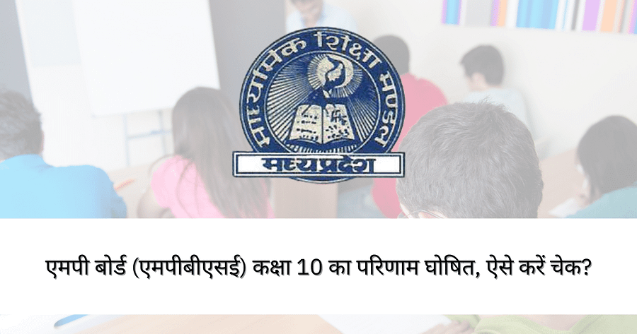 MP BoardMPBSE Class 10 Result Declared, How to check