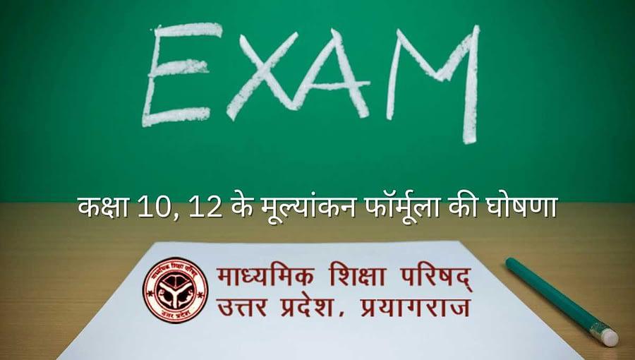 Govt Announced Class 10, 12 Evaluation Formula